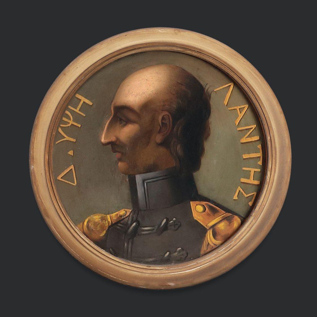 Δημήτριος Υψηλάντης (1793-1832)