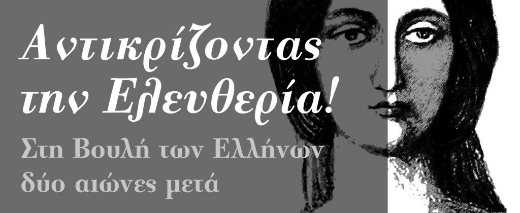 Λογότυπο, Αντικρίζονταςτην Ελευθερία! Στη Βουλή των Ελλήνων, δύο αιώνες μετά